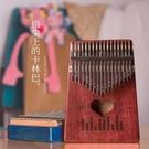 拇指琴 拇指琴17音卡林巴琴kalimba10音手指琴拇指鋼琴便攜式初學者樂器 零度 免運