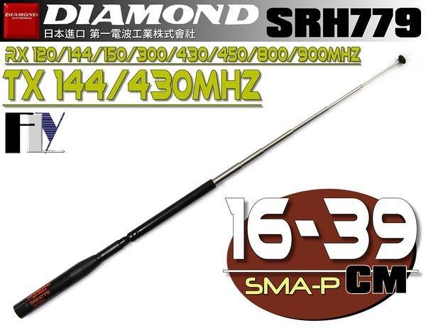 《飛翔無線》DIAMOND SRH779 (日本進口) 對講機專用 全頻伸縮天線〔 120~900MHz SMA公型 〕