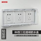 防水盒 三聯插座粘貼式防水盒86型透明開關插座防濺盒3位插座連體保護罩 布衣潮人