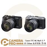◎相機專家◎ Canon EOS M6 Mark II + 18-150mm 旅遊鏡組 黑 銀 公司貨