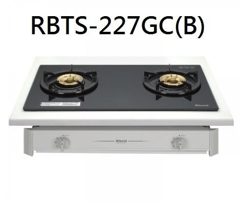 【歐雅系統家具】林內 Rinnai RBTS-227GC(B)(W)崁入式二口爐