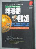 【書寶二手書T7/財經企管_HNH】非營利機構的經營之道_餘佩珊, 許邦珍