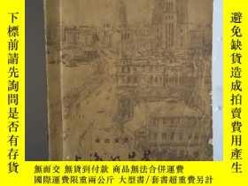 二手書博民逛書店罕見上海的早晨第一部***1958年,一版一印Y195160 周