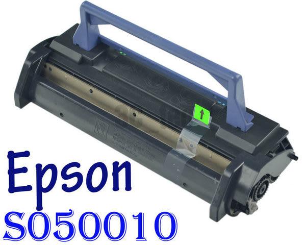 [ EPSON 副廠碳粉匣 S050010 ][ 5000張] EPL 5700 5800 5900 6100 5700L 5800L 6100L