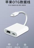 蘋果手機OTG轉接頭iPhone轉接線通用Lightning連接相機轉換器充電傳輸2合1升級款