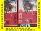 二手書博民逛書店罕見孤騎俠傳奇上中Y154527 孤獨紅 中國友誼出版公司
