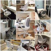 家用電腦椅學生學習寫字現代簡約書房座椅子人體工學椅辦公椅轉椅igo『櫻花小屋』