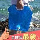 水袋 儲水袋 塑料袋 裝水袋 蓄水袋 升級10L 加龍頭 便攜水袋 折疊手提儲水袋 【R047】米菈生活館