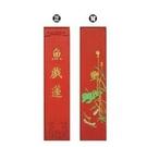 《享亮商城》M-0301 魚戲蓮紅墨條  我愛中華