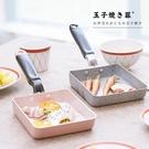 厚蛋燒玉子燒鍋 日式不沾雞蛋捲方形煎鍋平...