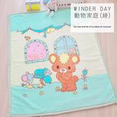 童毯【動物家庭(綠)】加厚童毯 雲毯 毛毯系列 HOUXURY寢具生活網--超取限1件--