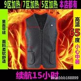 發熱衣服 智能溫控恒溫充電電發熱男女加熱馬甲背心保暖羽絨服加熱衣服全身 瑪麗蘇