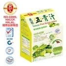 【京工】蔬果五青汁(5包)~60g/盒 (原價120元)