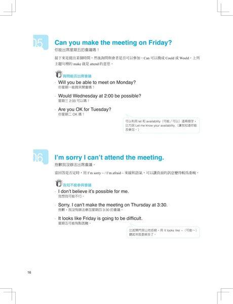 上班族週末充電課:會議英文(附MP3)