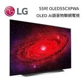 【領券再折扣+再送好禮】LG 55吋 一奈米 4K 55CXP OLED Ai 語音物聯網電視 OLED55CXPWA 公司貨