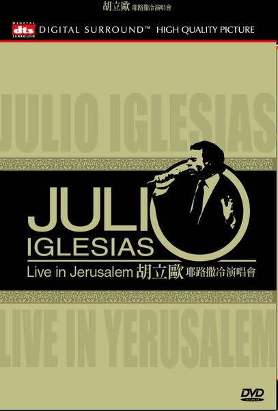 胡立歐 耶路撒冷演唱會 DVD (購潮8)