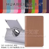 【旋轉、斜立】華為 HUAWEI MediaPad M5 8.4 SHT-AL09/SHT-W09 荔枝紋旋轉皮套/書本式翻頁/保護套/支架斜立