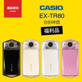 【福利品】CASIO 卡西歐 TR80 分期零利率 自拍神器 美顏 相機 粉 保固18個月 自拍神機