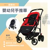 兩色可選 台灣製 INNOVA輕巧快速開收嬰幼兒手推車 嬰兒車 統姿