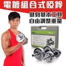 MDBuddy 電鍍組合式啞鈴(健身 重訓 10公斤 ≡體院≡