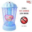 三得力 10W 捕蚊燈 SL-8010