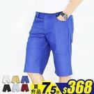 『大量現貨.快速出貨』短褲-簡約色短褲-熱銷基本款《02167007》共6色【現貨+預購】『RFD』