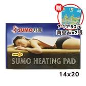 SUMO 舒摩濕熱電毯 14x20 專品藥局【2004542】