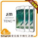 【愛拉風 X 手機殼】TENC™ 國王新衣自動修復保護殼 薄型設計 iPhone 7