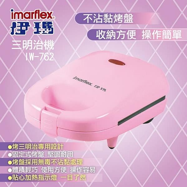 imarflex伊瑪 三明治機IW-762