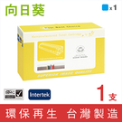 向日葵 for HP Q5951A / Q5951 / 5951A / 643A 藍色 環保碳粉匣/適用 HP Color LaserJet 4700 Printer series