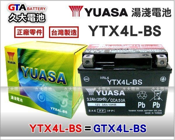 久大電池❚ YUASA 機車電瓶 機車電池 YTX4L-BS 風動50 飛馳50 新達可達50 迪迪50 大路易90