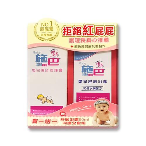 施巴5.5嬰兒護疹修護膏100ML贈嬰兒潤膚乳液20ML 娃娃購