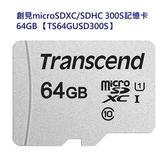 創見 記憶卡 【TS64GUSD300S-A】 300S 64GB Micro-SD 讀95MB U1 新風尚潮流