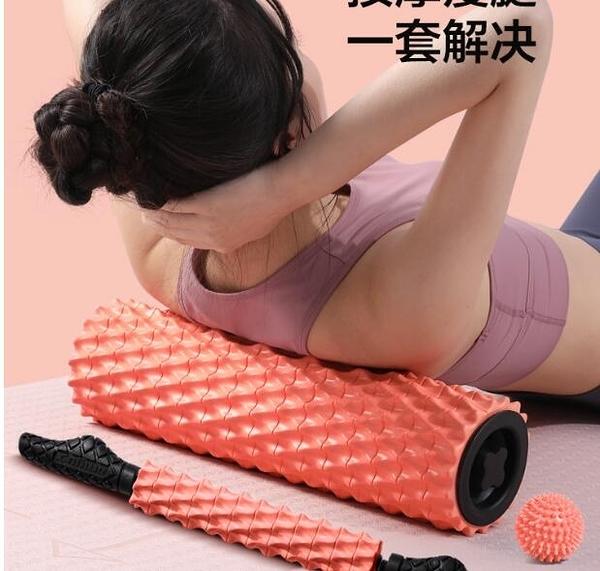 泡沫軸肌肉放松瘦小腿神器按摩滾軸狼牙棒瘦腿瑜伽柱滾輪健身器材 小時光生活館