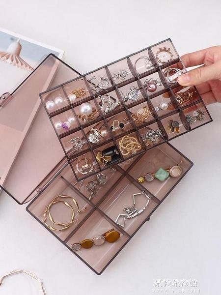 收納盒 首飾耳環收納盒帶蓋防塵大容量分格耳飾耳釘 朵拉朵衣櫥