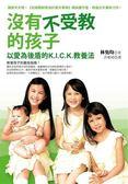 (二手書)沒有不受教的孩子:以愛為後盾的K.I.C.K.教養法