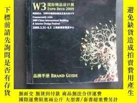 二手書博民逛書店W3國際精品設計展罕見EXPO DEC02009 品牌手冊BRA