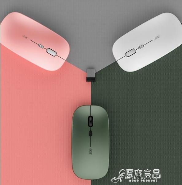 無線滑鼠 筆記本小米辦公男臺式電腦手機ipad藍牙