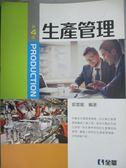 【書寶二手書T1/大學商學_ZHB】生產管理_第四版_郭雲龍