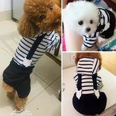 狗狗條紋衫四腳衣泰迪貴賓比熊幼犬衣服小狗狗寵物春夏裝薄款服飾 『夢娜麗莎精品館』