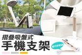 【NF122摺疊吸盤式手機支架】手機直播支架吸盤式矽膠床頭懶人支架多功能桌面車載兩用折疊支架