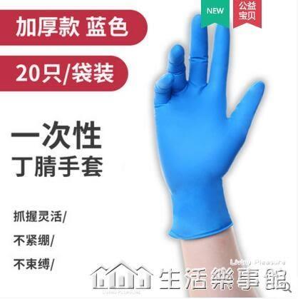 丁腈一次性手套乳膠耐磨加厚丁晴橡膠食品級手術美容烘培實驗勞保 生活樂事館