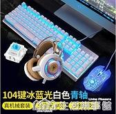 外設店牧馬人機械鍵盤鼠標耳機三件套電腦游戲電競鍵鼠套裝 生活樂事館