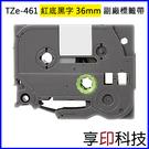 【享印科技】brother TZe-461 紅底黑字 36mm 副廠標籤帶 適用 PT-9700PC / PT-9800PCN / PT-2700TW