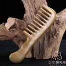 綠檀木梳子檀香防靜電天然大齒寬齒卷發長發...