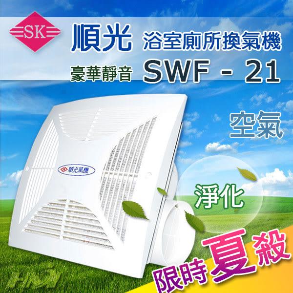 【順光牌】SWF-21 (110V)浴室用通風扇/浴室換氣扇 循環扇/浴室排風機(附濾網)