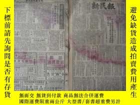 二手書博民逛書店1952年3月12日北京新民報罕見8開8版一份3119 出版19