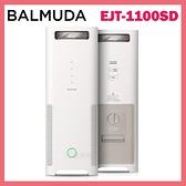 可刷卡◆BALMUDA AirEngine 空氣清淨機 EJT-1100SD-WC (白 x 香檳金)◆台北、新竹實體門市