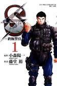 S – 終極警官(1)