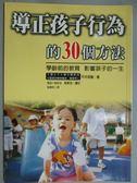 【書寶二手書T1/親子_KGP】導正孩子行為的30個方法_平井信義